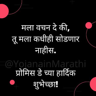 Promise Day Quotes in Marathi
