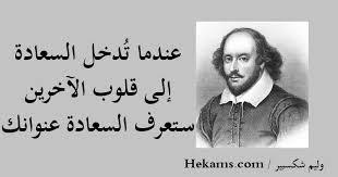 اقوال شكسبير عن السعادة