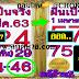 เลขเด็ด 2-3ตัวตรงๆ หวยทำมือฝันเป็นจริงหวยเด็ดแบ่งปันโชค งวดวันที่ 1/4/63