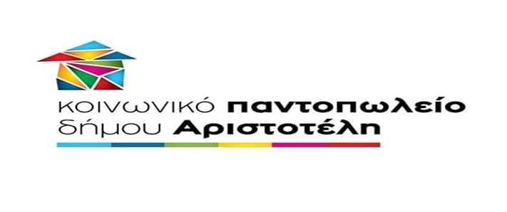Πάνω από 100 οικογένειες δικαιούχων υποστηρίζονται για τα Χριστούγεννα    από το Κοινωνικό Παντοπωλείο του Δήμου Αριστοτέλη