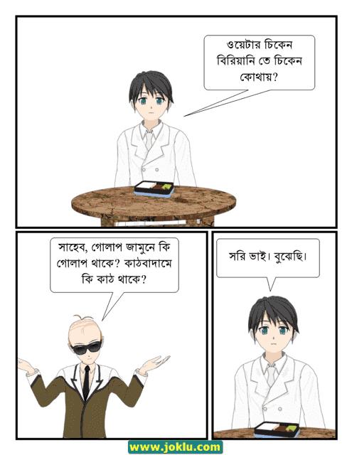 Chicken Biryani joke in Bengali