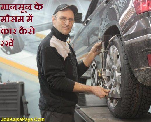 How to keep a car during the monsoon season