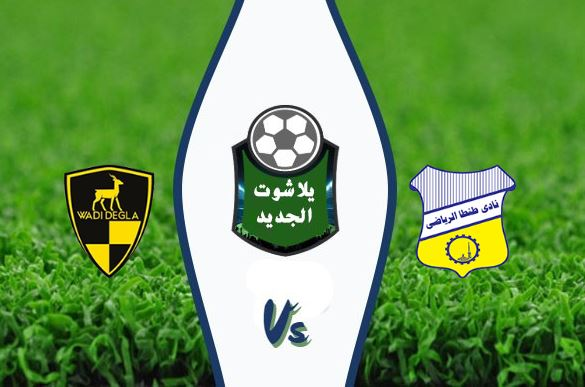 مشاهدة مباراة طنطا ووادي دجلة بث مباشر اليوم الأربعاء 11 مارس 2020 الدوري المصري