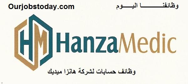 وظائف مدير مالي لشركة  Hanza Medic هانزا ميديك للتصنيع الدوائي