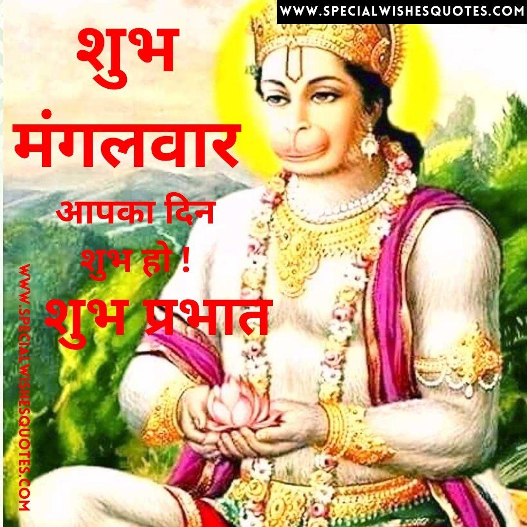 subh mangalwar hanuman images