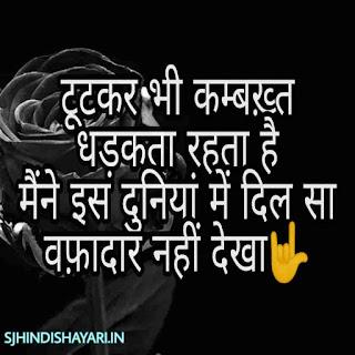 Sad dard bhari shayari