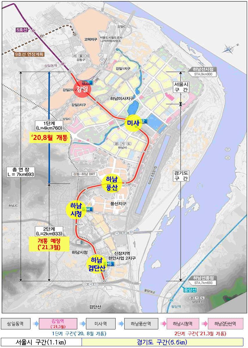 서울 도시철도 5호선 하남선 연장 3월 27일 완전 개통