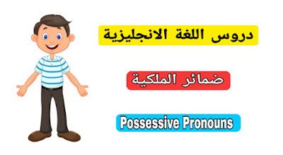 ضمائر الملكية في اللغة الانجليزية Possessive Pronouns