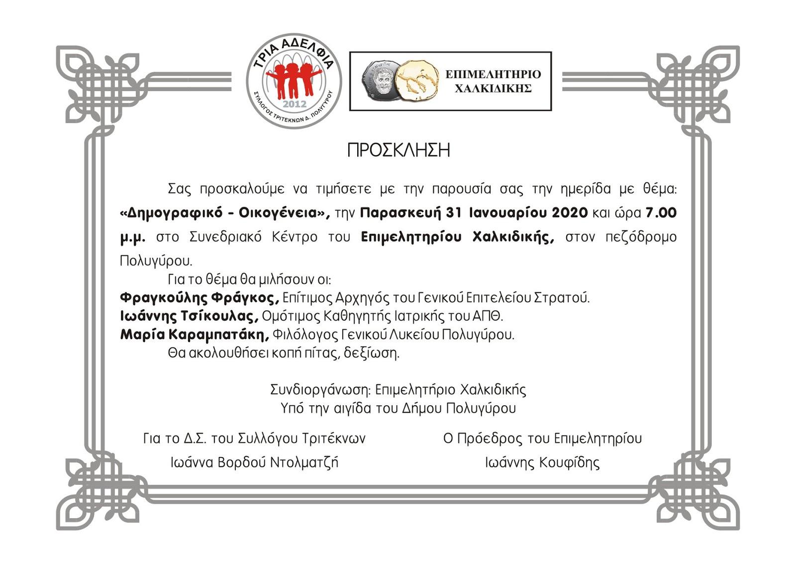 Διοργάνωση ημερίδας με θέμα «Δημογραφικό – Οικογένεια» στις 31 Ιανουαρίου στο Επιμελητήριο Χαλκιδικής