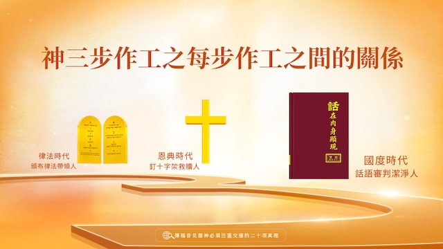 救贖, 恩典, 審判, 十字架