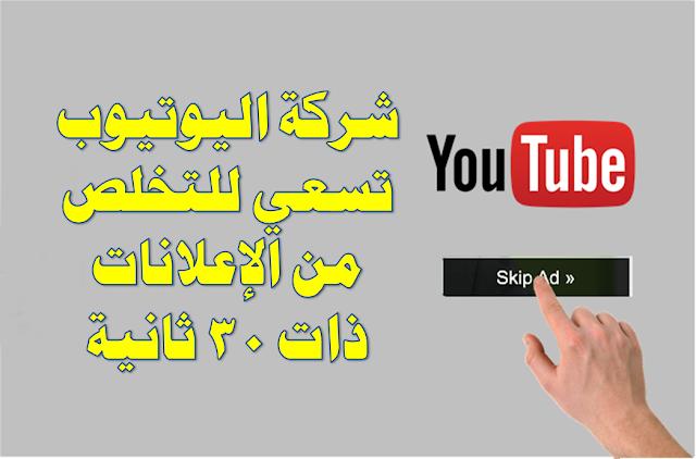 شركة اليوتيوب تسعي للتخلص من الإعلانات ذات 30 ثانية