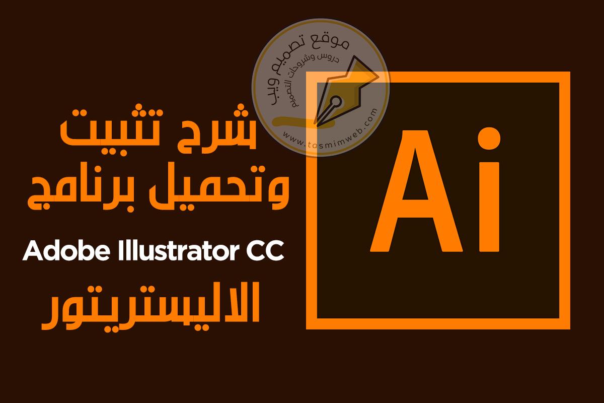 تحميل adobe illustrator cc 2015