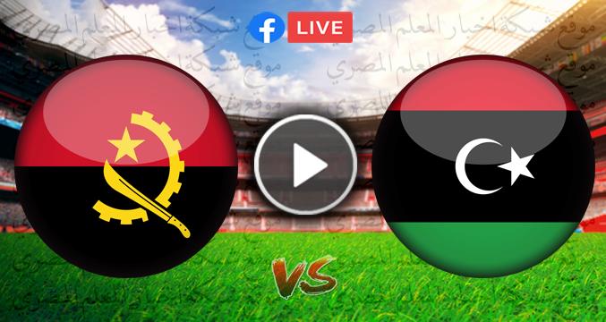 لايف الأن مشاهدة مباراة ليبيا وانجولا بث مباشر بتاريخ 7-9-2021 في تصفيات كأس العالم 2022 افريقيا بدون تقطيع