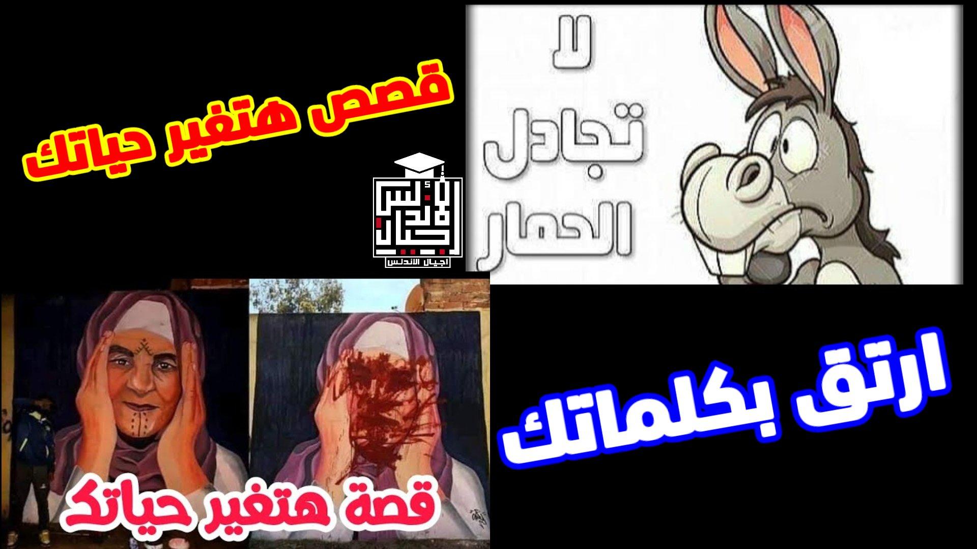 قصص واقعيه - لاتجادل الحمار قصه هتغير حياتك - اجيال الاندلس