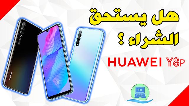 مواصفات وسعر هاتف هواوي Huawei Huawei+Y8p.png