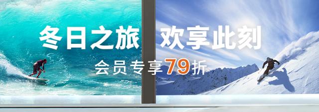IHG洲際大中華區冬日歡享七九折優惠 含每日雙早(21/02/26前有效)