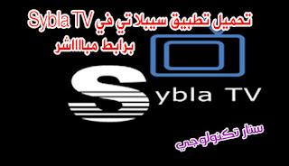 تحميل تطبيق سيبلا تي في Sybla TV لمشاهدة قنوات التلفزيون مجاناً للاندرويد