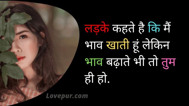 79+ attitude status for girl in hindi | Best Attitude Status in Hindi For Girl With Image