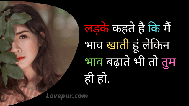 { TOP 79 } attitude status for girl in hindi 2021 | Best Attitude Status in Hindi For Girl With Image