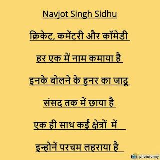 selling rhymes, vishal gupta likhta hoon wahi jo lagta hai sahi