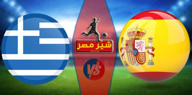 نتيجة مباراة اسبانيا واليونان فى تصفيات كأس العالم
