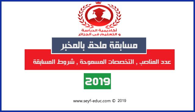 مسابقة توظيف ملحق بالمخبر 2019