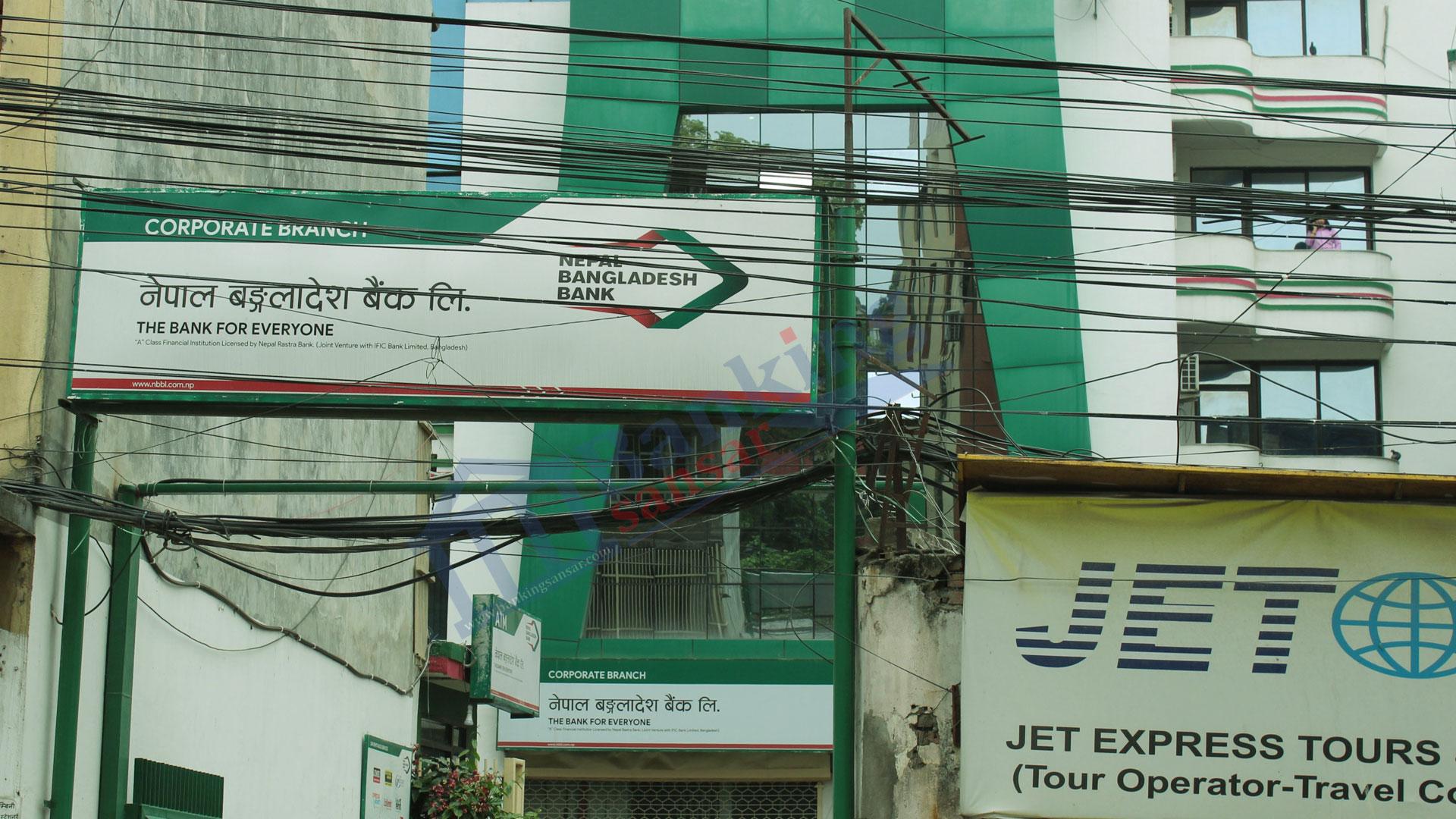Nepal Bangladesh Bank