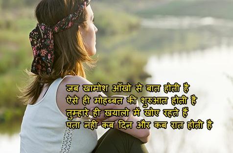 Jab Khamosh Aankho Se -  Romantic Shayari