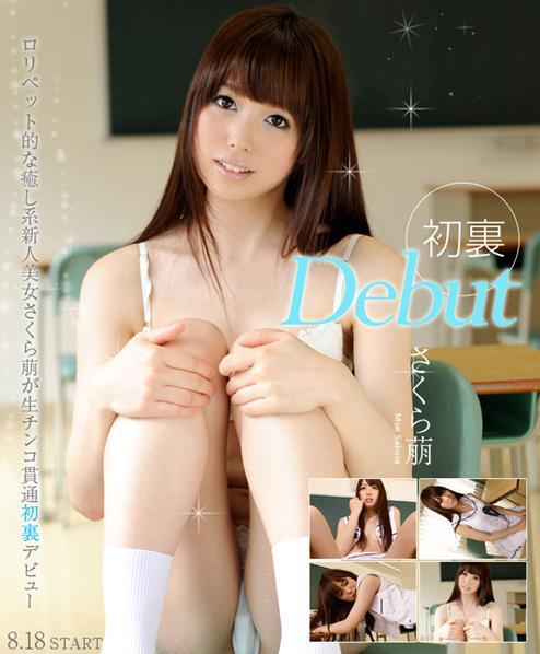 Thwribbeancop 081812-105 Moe Sakura 03100
