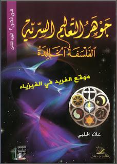 تحميل كتاب من نحن ؟ الجزء الثامن ، جوهر التعاليم السرية ، الفلسفة الخالدة pdf