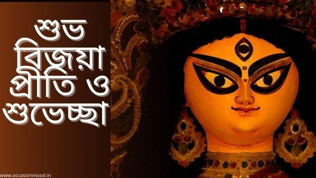 [LATEST] 15 Plus Shubho Bijoya Dashami 2020 Images in Bengali for Wishes