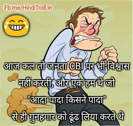 Desi Funny Hindi Joke Picture | Hindi Troll Photo| Indian Kids Funny Photo| Hindi Troll Funny Joke Picture