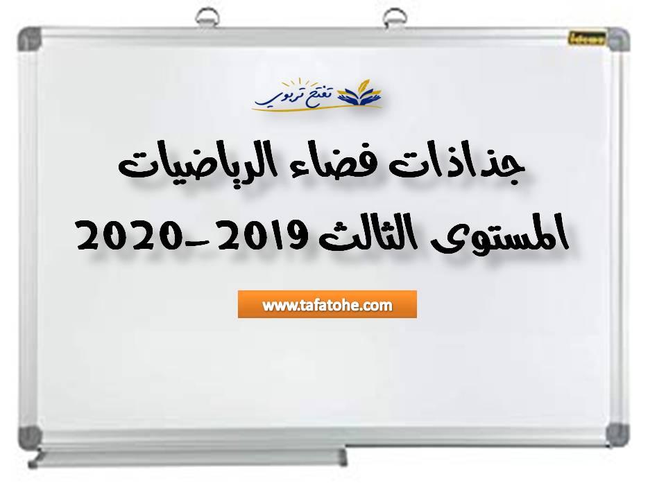 جذاذات فضاء الرياضيات المستوى الثالث 2019-2020
