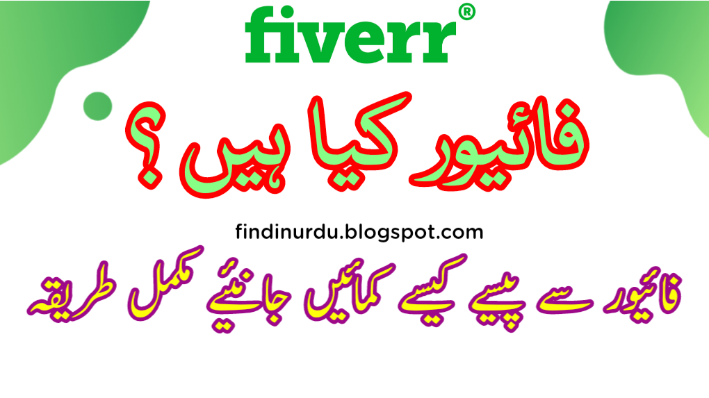 فائیور کیا ہے - فائیور سے پیسے کیسے کمائیں 2021 (How to work on Fiverr in Urdu) fiverr meaning in urdu
