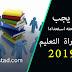 ما يجب مراجعته استعدادا لمباراة التعليم 2019