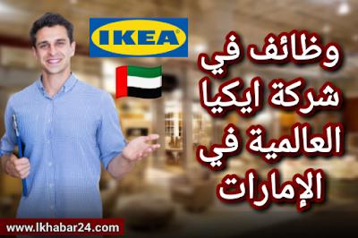 وظائف شركة ايكيا IKEA العالمية في الإمارات 2021