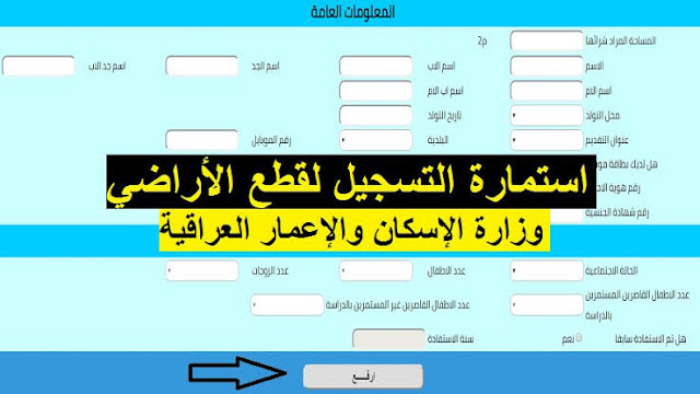 طريقة ملئ استمارة التقديم على قطع الأراضي السكنية 2019 عبر موقع وزارة الإسكان والإعمار العراقية
