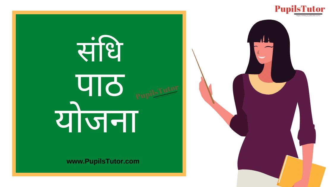 Sandhi Lesson Plan in Hindi for B.Ed/DELED | संधि पाठ योजना हिंदी व्याकरण | Sandhi Lesson Plan