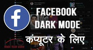 Facebook Dark Mode PC Par Kaise Enable Kare