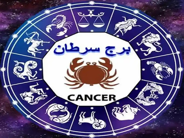 cancer,التوافق بين الابراج,مشاهير,عيوب,مميزات,برج السرطان