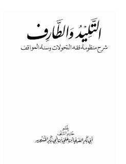 الكتاب التليد والطارف للحبيب أبو بكر العدني ابن علي المشهور