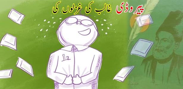 ghalib-ghazals-parody