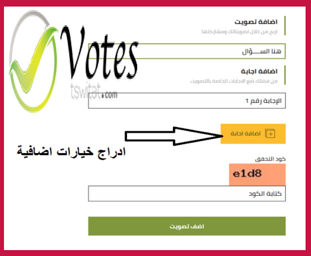 موقع تصويتات