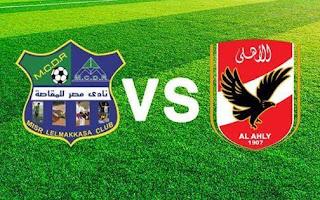 يلا ماتش مباراة الأهلي ومصر المقاصة مباشر
