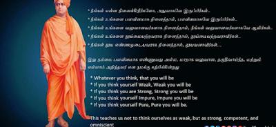 swami vivekananda inspirational quotes in telugu language