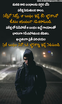 telugu quotes, nice words on life in telugu, best relationship words in telugu, famous life changing words in telugu