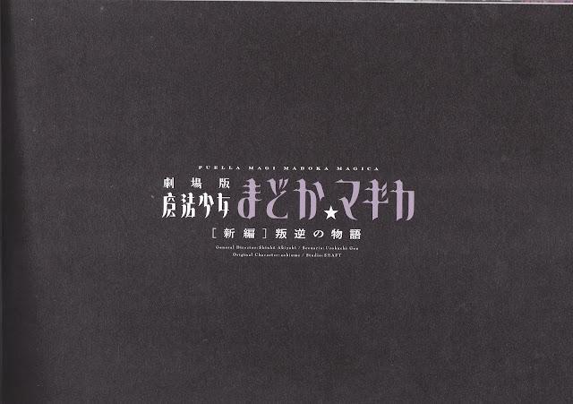 文學少年的房間. II: 魔法少女まどか☆マギカ 新編 叛逆の物語 總評