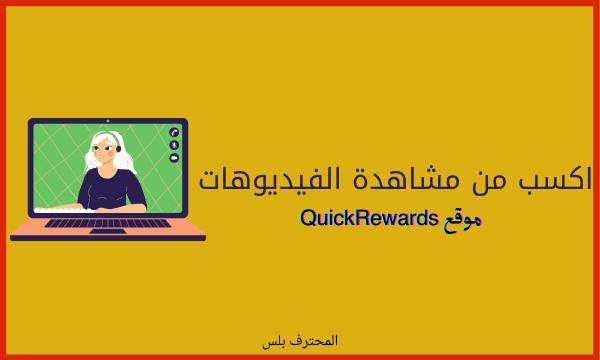 شرح موقع QuickRewards  اربح من مشاهدة الفيديوهات بسهولة