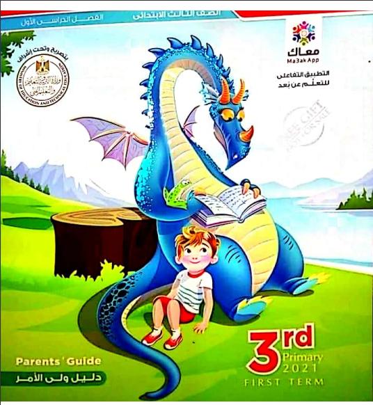 كتاب المعاصر فى اللغة الإنجليزية للصف الثالث الابتدائيconnect 3(شرح وتدريبات) الترم الأول 2021 الوحدة الاولى