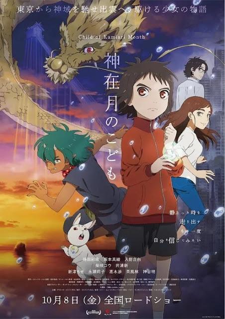 Nuevo trailer de Kamiari no Kodomo, que se estrenará este 8 de octubre.